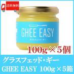 送料無料 Ghee Easy【ギー・イージー】100g×5個 (グラスフェッドバター)