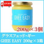 送料無料 Ghee Easy【ギー・イージー】200g×3 (グラスフェッドバター)