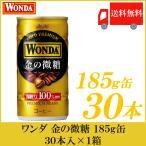 送料無料 アサヒ飲料 ワンダ 金の微糖 185ml×30本×1ケース Asahi Wonda