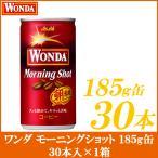 ワンダ史上最高の朝専用缶コーヒー