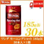 送料無料 アサヒ飲料 ワンダ モーニングショット 185ml×30本×1ケース Asahi Wonda