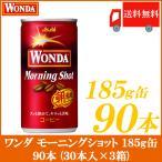 送料無料 アサヒ飲料 ワンダ モーニングショット185g缶×3箱(90本) 【Asahi Wonda Morning Shot】
