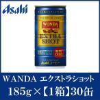 アサヒ飲料 ワンダ エクストラショット 185g缶(30本入)1箱 【Asahi Wonda】