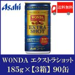 送料無料 アサヒ飲料 ワンダ エクストラショット185g缶 3箱 (90本)【Asahi Wonda】