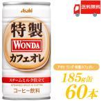 国産の成分無調整牛乳に北海道産練乳を加え、 ミルクのおいしさが際立つ焙煎で仕上げたコーヒーをブレンド...