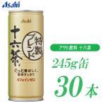 アサヒ飲料 十六茶 245g×1箱【30本】�