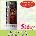 シャイニー ねぶた 250g×30本 缶