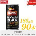 送料無料 アサヒ飲料 ワンダ 極 ブラック冴える深煎り 缶185g(30本入) 3箱【90本】 【Asahi Wonda】
