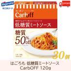 送料無料 はごろも CarbOFF 低糖質ミートソース 120g×30個