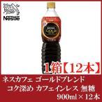 ネスカフェ ゴールドブレンド コク深め ボトルコーヒー カフェインレス 無糖 900mlペットボトル×12本入