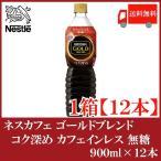ネスカフェ ゴールドブレンド コク深め ボトルコーヒー カフェインレス 無糖 900ml×12本 ペットボトル 送料無料