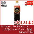 送料無料 ネスカフェ ゴールドブレンド コク深め ボトルコーヒー カフェインレス 無糖 900mlペットボトル×2箱【24本】