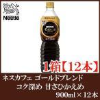 ネスカフェ ゴールドブレンド コク深め ボトルコーヒー 甘さひかえめ 900mlペットボトル×12本入