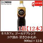 送料無料 ネスカフェ ゴールドブレンド コク深め ボトルコーヒー 甘さひかえめ 900mlペットボトル×12本入