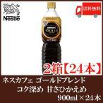 ネスカフェ ゴールドブレンド コク深め ボトルコーヒー 甘さひかえめ 900ml×24本 ペットボトル 送料無料