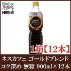 ネスカフェ ゴールドブレンド コク深め ボトルコーヒー 無糖 900mlペットボトル×12本入