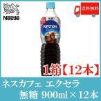 送料無料 ネスカフェ エクセラ ボトルコーヒー 無糖 900mlペットボトル×12本入