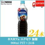送料無料 ネスカフェ エクセラ ボトルコーヒー 無糖 900mlペットボトル×2箱【24本】