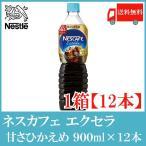 送料無料 ネスカフェ エクセラ ボトルコーヒー 甘さひかえめ 900mlペットボトル×12本入