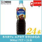送料無料 ネスカフェ エクセラ ボトルコーヒー 甘さひかえめ 900mlペットボトル×2箱(24本)