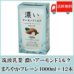 送料無料 筑波乳業 濃いアーモンドミルク1000ml (まろやかプレーン・砂糖不使用)×12本