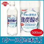 伊賀の天然水 強炭酸水 500ml×24本 PET