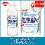 送料無料 サンガリア 伊賀の天然水 強炭酸 500ml ペットボトル × 42本入