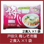 送料無料 戸田久 梅しそ冷麺 2食入 × 1袋