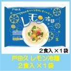 送料無料 戸田久 レモン冷麺 2食入 × 1袋