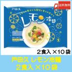 送料無料 戸田久 レモン冷麺 2食入 × 10袋