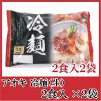 送料無料 アオキ 冷麺(生)2食入 スープ付 × 2袋