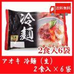 送料無料 アオキ 冷麺(生)2食入 スープ付 × 6袋