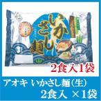送料無料 アオキ いかさし麺(生)2食入 スープ付 × 1袋