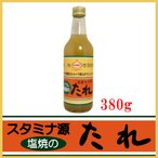 KNK 上北農産加工 スタミナ源 塩焼きのたれ 【380g】