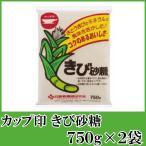 日新製糖 カップ印 きび砂糖 750g×2袋