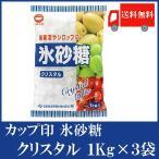 送料無料 日新製糖 カップ印 氷砂糖(クリスタル) 1kg×3袋