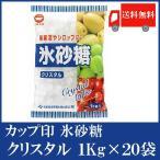 送料無料 日新製糖 カップ印 氷砂糖(クリスタル) 1kg×20袋