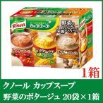 クノール カップ 野菜バラエティ 20P 321.6g