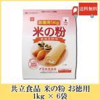 送料無料 共立食品 米の粉 お徳用 1kg × 6袋