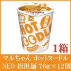 マルちゃん ホットヌードル NEO 担担麺 76g 12個 ポイント消化