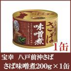 サバ缶 国産 宝幸 八戸前沖 さば味噌煮 200g×1缶 ポイント消化