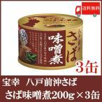 サバ缶 国産 宝幸 八戸前沖 さば味噌煮 200g×3缶 送料無料