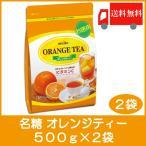 名糖 オレンジティー 500g×2袋 送料無料 ポイント消化