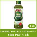 味の素 J-オイルミルズ オリーブオイル エクストラバージン 600g × 1本