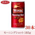 ワンダ モーニングショット 185g ×30本