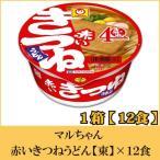 マルちゃん 赤いきつねうどん【東】 96g  1ケース(12食)