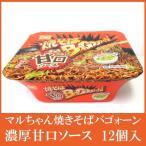 マルちゃん 焼きそばBAGOON 濃厚甘口 【バゴォーン】134g 1ケース(12食)【東北信州限定品】