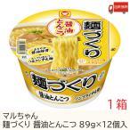 マルちゃん 麺づくり 醤油とんこつ 89g  1ケース(12食)送料無料