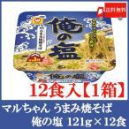 マルちゃん 俺の塩 121g  1ケース(12食)送料無料