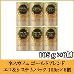 バリスタ 詰め替え ネスカフェ ゴールドブレンド エコ&システムパック 105g 6個 送料無料 ポイント消化